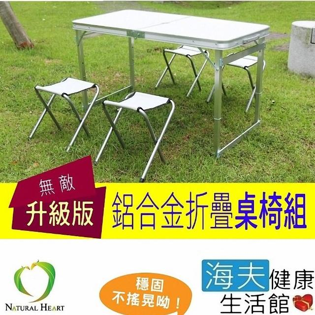 【海夫健康生活館】Nature Heart 加固強化 行動折疊桌椅組(童軍椅4張+折疊桌)