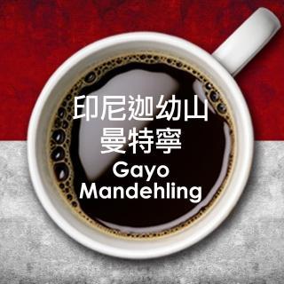 【okogreen 生態綠】公平貿易單品咖啡豆/印尼迦幼山曼特寧/深烘焙(250g/包)