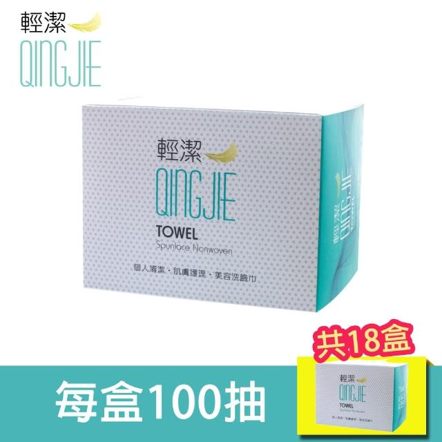 【QingJie輕潔】個人清潔巾/肌膚護理巾/美容巾(愛用團購組 共1800張)