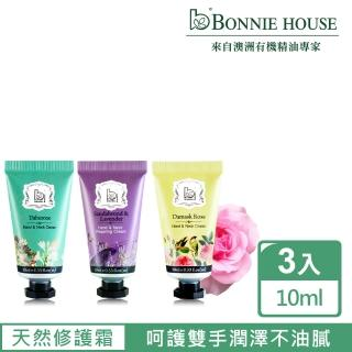 【Bonnie House】寵愛肌膚_手頸霜10ml 3入組