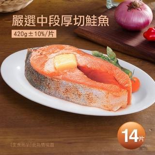 【優鮮配】嚴選中段厚切鮭魚14片(約420g/片)