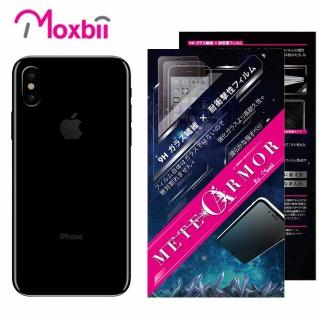 ~Moxbii~Apple iPhone 8 Plus 太空盾 Plus 背面保護貼~非滿