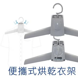 便攜式烘乾衣架(80V-250V)