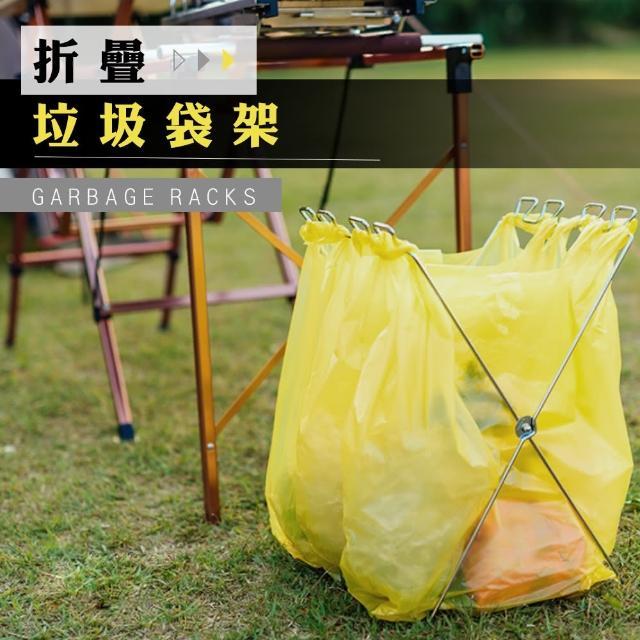 【索樂生活】折疊攜帶式垃圾袋立掛架(折疊垃圾袋掛架 露營垃圾袋架 垃圾袋固定架 分類垃圾桶 資源回收架)