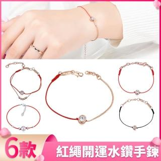 【I-Shine】時尚本命年轉運晶鑽紅繩系列金屬手鍊(6款選)
