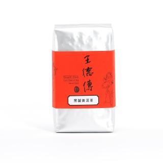 【王德傳】黑製普洱茶150g