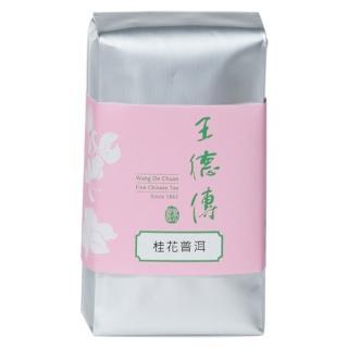 【王德傳】桂花普洱茶150g