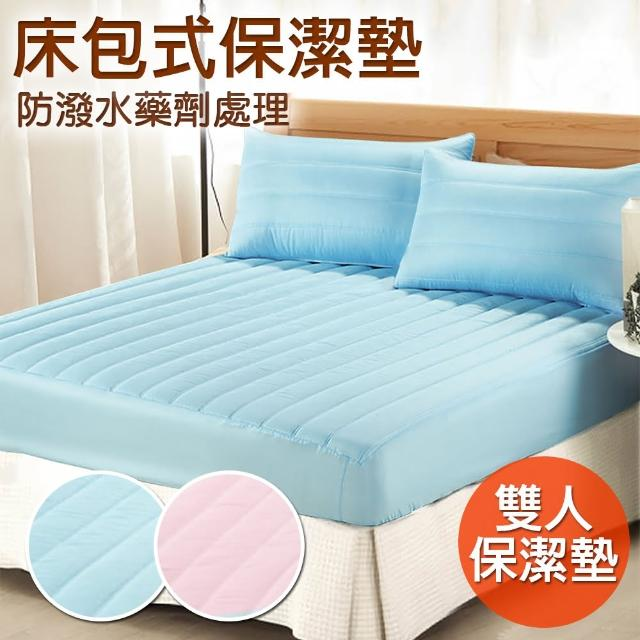 【三浦太郎】專利防潑水抗菌防蹣舒柔鋪棉雙人床包式保潔墊(二色任選)