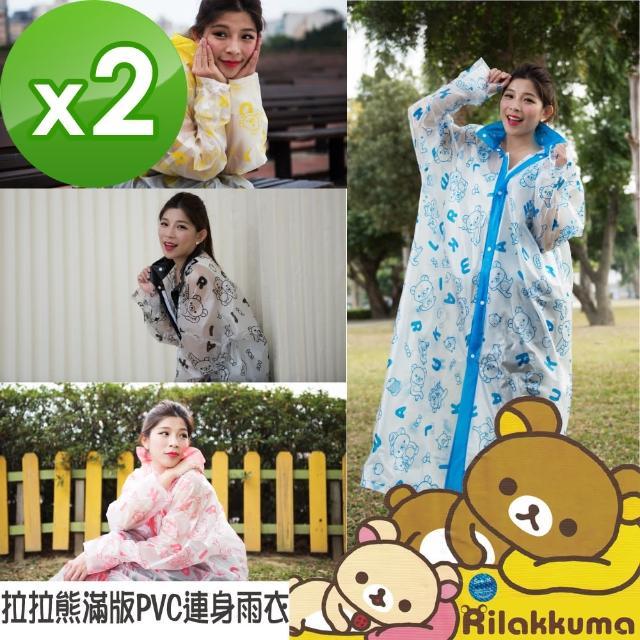 【寶藏屋】☆正版授權☆ 拉拉熊滿版PVC連身雨衣-2入