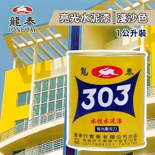 【龍泰303】水性壓克力水泥漆 亮光「60淺沙色」(1公升裝)(內牆漆/外牆漆/彩繪漆)