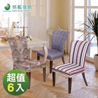 【格藍傢飾】超彈性居家萬用魔術辦公椅套(6入)