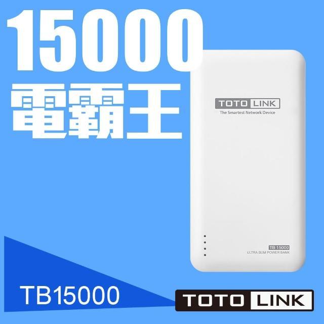 【TOTOLINK】15000mAh超大容量快充行動電源-TB15000(鋰聚合物 輕薄帶電)