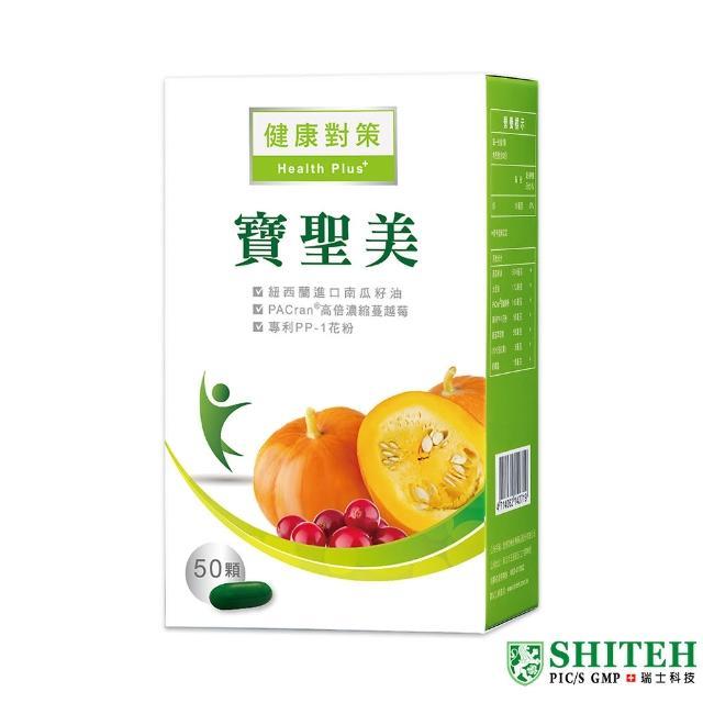 【西德】寶聖美 南瓜籽油+鋅加強配方軟膠囊(x1)