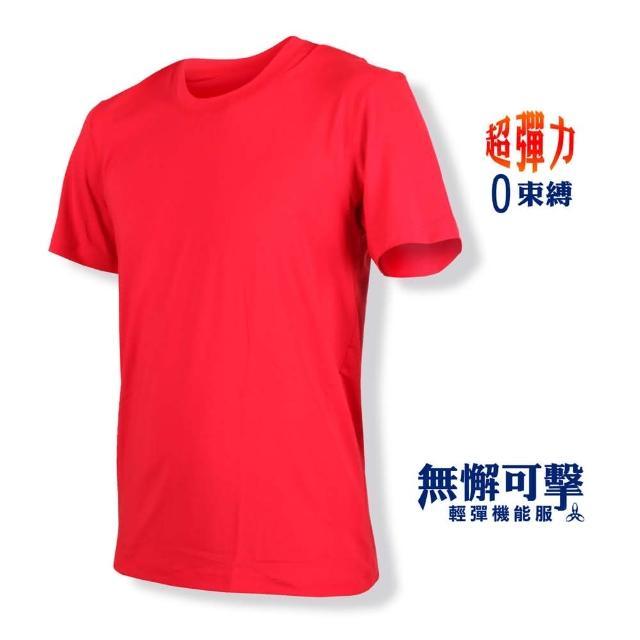 【HODARLA】男女-無懈可擊輕彈機能服-圓領 台灣製 慢跑 輕彈 抗UV 短袖T恤 紅(3138801)