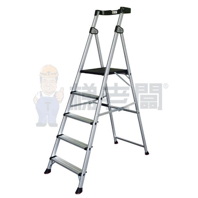 【梯老板】5阶 巧收平台梯(大平台/扩孔技术/150公斤荷重/CY-127MJ-105)