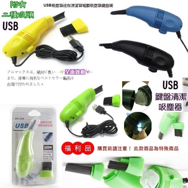 【Ainmax 艾買氏】USB吸塵器迷你清潔器電腦吸塵器鍵盤刷 福利品出清(渦輪寂靜 吸塵有力)