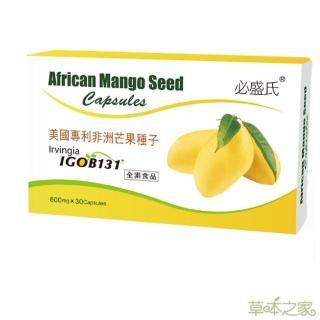 【草本之家】美國專利非洲芒果30粒1入(全素食品)