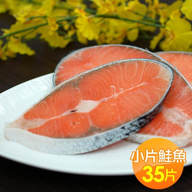 【優鮮配】嚴選優質無肚洞小鮭魚35片(80-100g/片)
