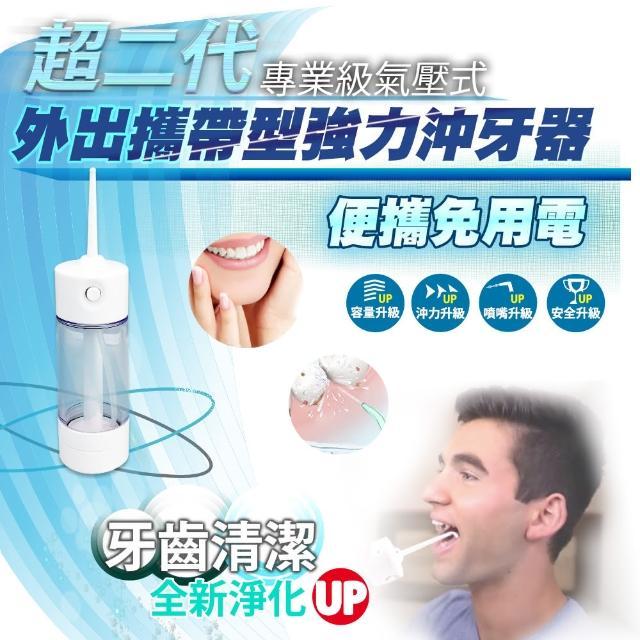 【家適帝】超二代-專業級氣壓式外出攜帶型強力沖牙器(2018概念款)