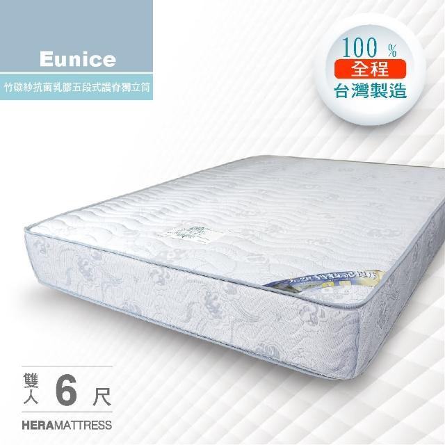 【HERA】Eunice竹碳紗抗菌乳膠五段式護脊獨立筒床墊(雙人加大6尺)
