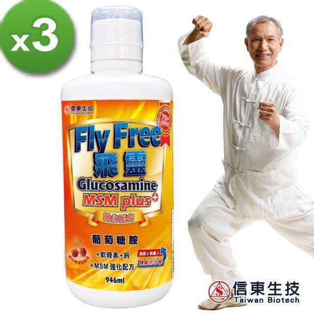 【信東生技】買2送1 FlyFree飛靈葡萄糖胺液獨家組
