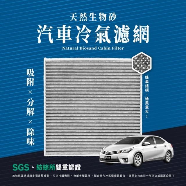 【無味熊】生物砂蜂巢式汽車冷氣濾網 豐田Toyota(CAMRY、VIOS、PRIVIA、ALPHARD適用)
