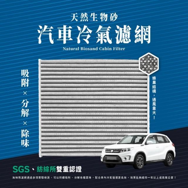 【無味熊】生物砂蜂巢式汽車冷氣濾網 鈴木Suzuki(SX4 CROSSOVER 、VITARA II適用)