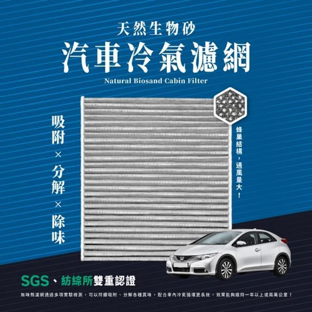 【無味熊】生物砂蜂巢式汽車冷氣濾網 本田Honda(CR-V一代、喜美六代k8 適用)
