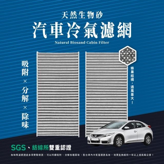 【無味熊】生物砂蜂巢式汽車冷氣濾網 本田Honda(CR-V二代、喜美七代 適用)