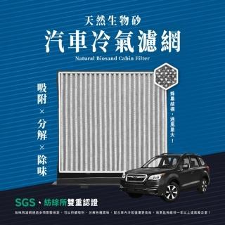 【無味熊】生物砂蜂巢式汽車冷氣濾網速霸陸Subaru(FORESTER、LEVORG、XV、IMERPZA 適用)