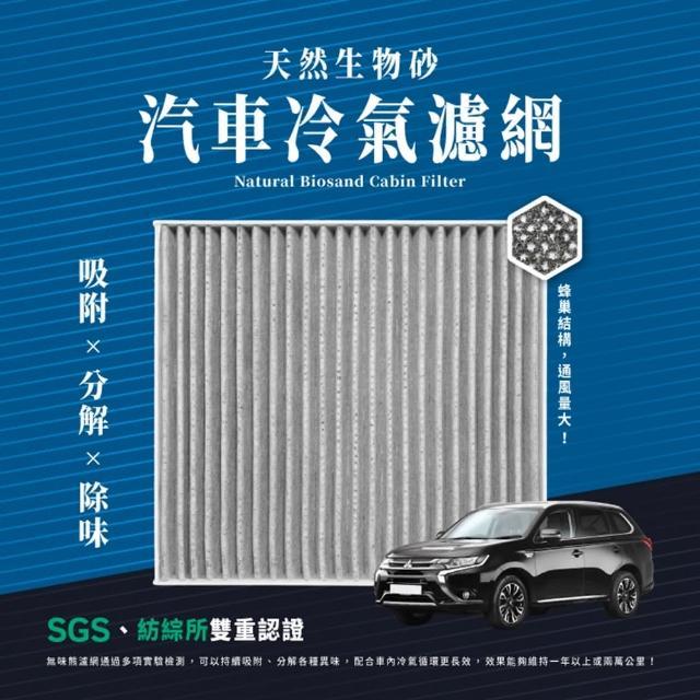 【無味熊】生物砂蜂巢式汽車冷氣濾網 三菱Mitsubishi(LANCER FORTiS、OUTLANDER 適用)