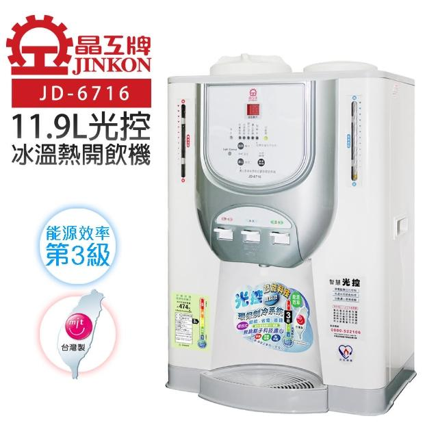 【晶工牌】光控冰溫熱開飲機(JD-6716 節能)