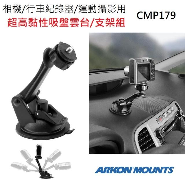 【ARKON】相機 行車紀錄器 運動攝影機用 超高黏性吸盤雲台車架組CMP179T(車用雲台支架 GARMIN車架)