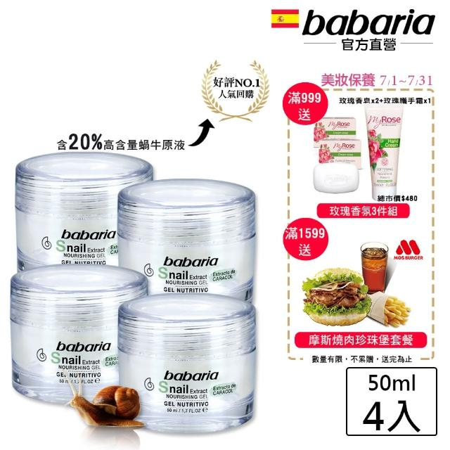 【西班牙Babaria】蝸牛霜高含量20%活膚原液50ml超值四入(贈3ml六包TV熱銷組)