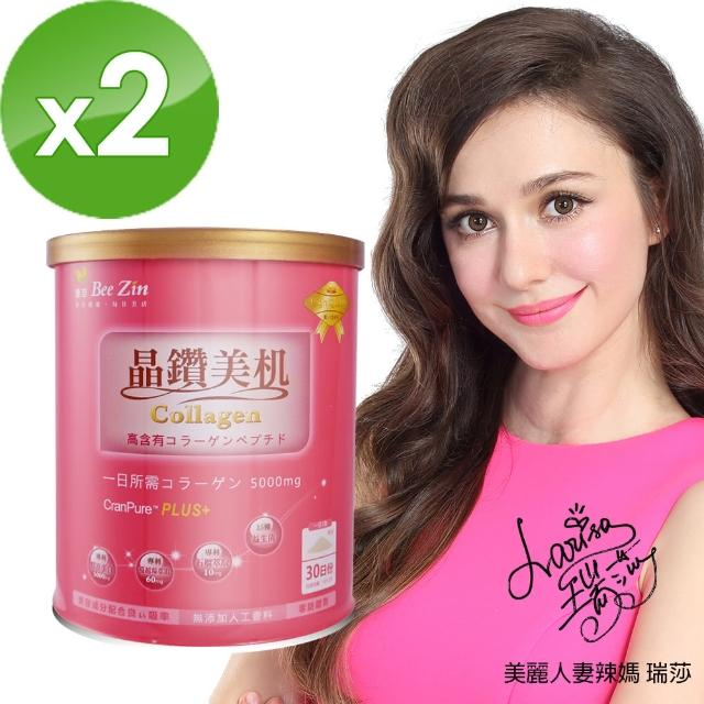 【BeeZin康萃】瑞莎代言第2代PLUS蔓越莓膠原粉x2罐(195公克/罐)