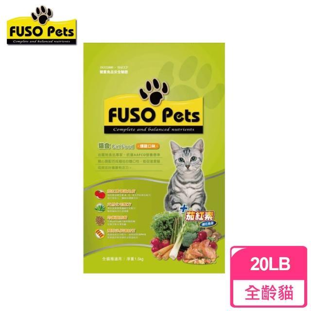 【福壽】貓食-燻雞+茄紅素 20LB(9.07kg)(A832A02)