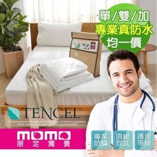 【A-nice】獨家款 護理級專業防蹣 100% 真防水 天絲床包式保潔墊(3呎/3.5呎/雙人/加大 任選/DC)