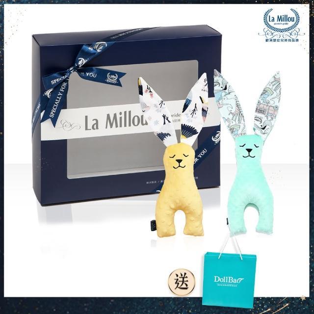 【La Millou】安撫禮盒 豆豆安撫兔23cm二入組- 贈送禮提袋(8款可選)