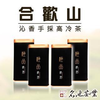 【名池茶業】沁香手採合歡山高冷茶(150gx4罐)