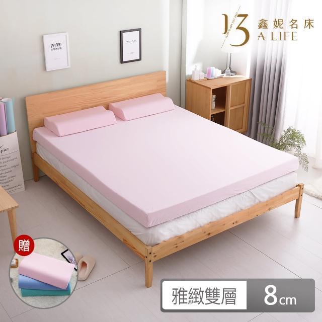【1/3 A LIFE 鑫妮】8CM雅緻雙層竹炭記憶床墊(單人3尺)