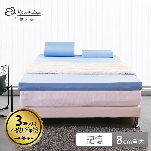 【1/3 A LIFE】8CM雅緻雙層竹炭記憶床墊(單大3.5尺)