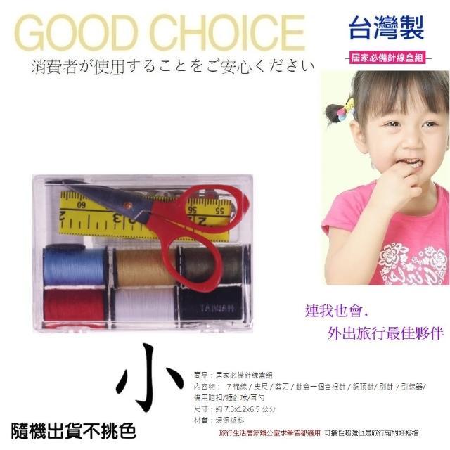 【Ainmax 艾買氏】居家必備針線盒組(小 附七色線)
