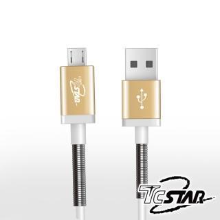 【T.C.STAR】Micro USB鋁合金彈簧傳輸線1M/金(TCW-U1100GD)