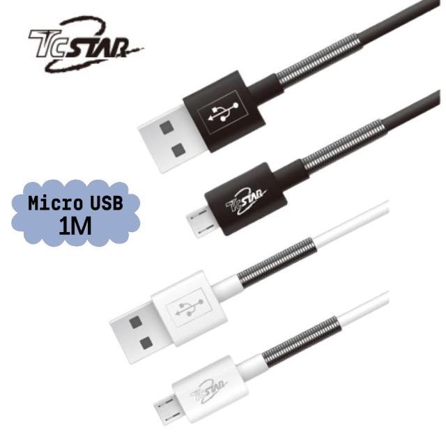 【T.C.STAR】Micro USB PVC彈簧傳輸線1M/黑(TCW-U5100BK)