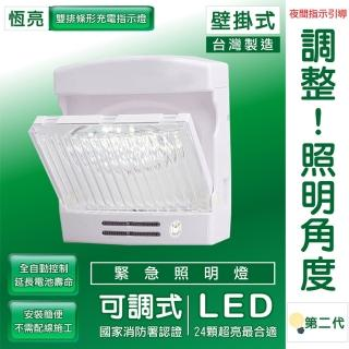 【TYY】第二代壁掛可調型緊急照明燈(LED/夜間指引/台灣製造)