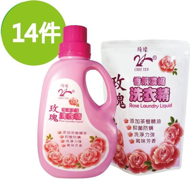 【綺緣】無患子玫瑰香氛三效合一洗衣精 14件加碼組