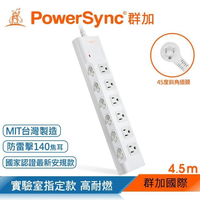 【PowerSync 群加】6開6開尿素耐燃防雷擊延長線 / 4.5M(PWS-EMS6645)