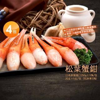 【優鮮配】日本原裝進口L松葉蟹鉗4包(約250g/盒)
