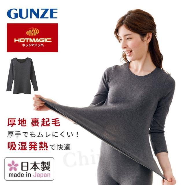 【Gunze 郡是】日本製 彈性機能高保暖 輕柔裏起毛 保暖衣 發熱衣 衛生衣-女(黑灰色 M-LL)