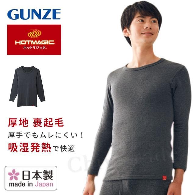 【Gunze 郡是】日本製 彈性機能高保暖 輕柔裏起毛 保暖衣 發熱衣 衛生衣-男(黑灰色 M-LL)